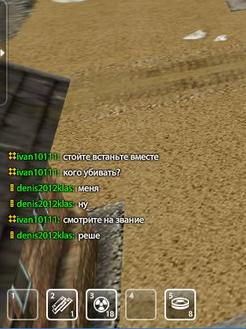 Игра танки чат - 2a820